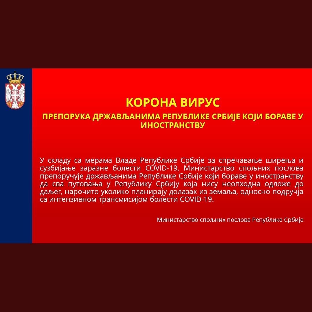 Ambasada Republike Srbije U Saveznoj Republici Nemackoj